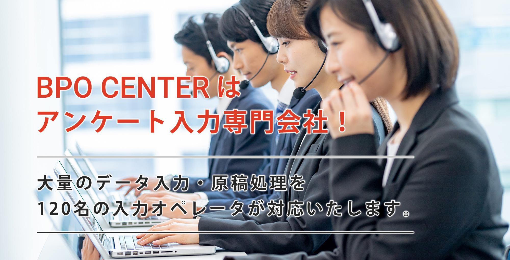 BPO CENTERはアンケート入力専門会社!